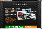 Kuruma Kaithori vehicle buyer/seller
